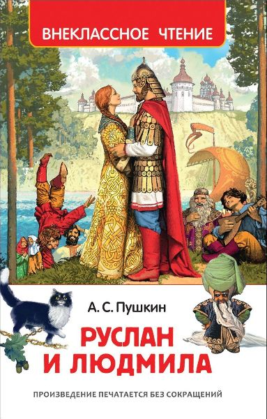 Книга.ВЧ.Пукин А.Руслан и Людмила