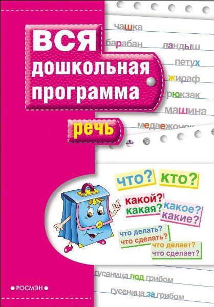 Книга.Вся дошкольная программа.Речь