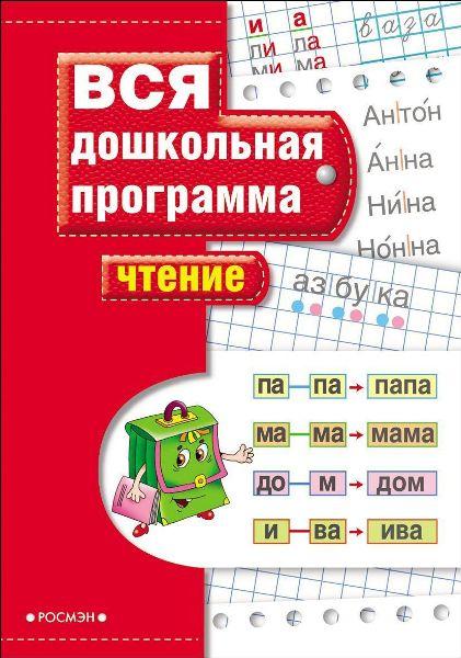 Книга.Вся дошкольная программа.Чтение