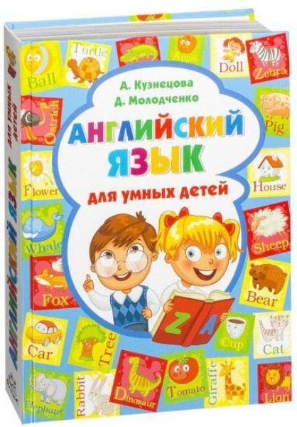 Книга.А.Кузнецова.Английский язык для умных детей