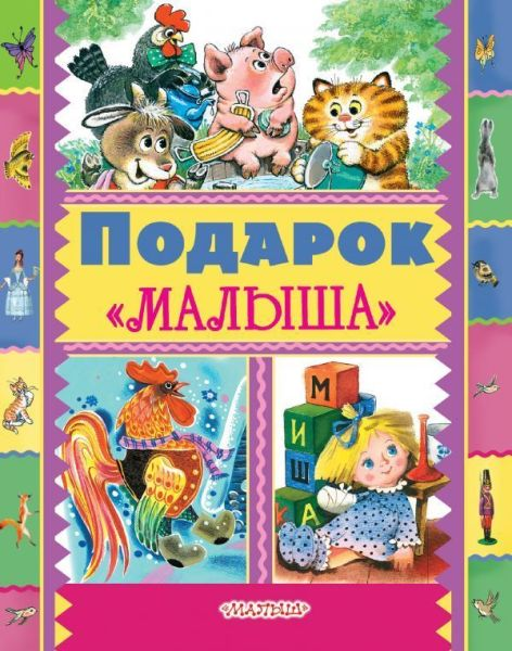 Книга.Подарок малыша