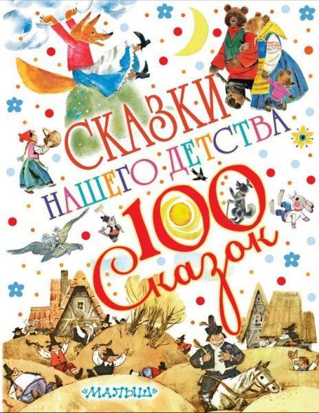 Книга.100 сказкок.Сказки нашего детства
