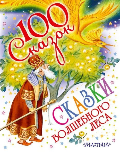 Книга.100 сказкок.Сказки волшебного леса
