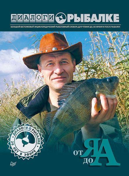 Книга.Диалоги о рыбалке