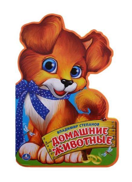 Книга.Владимир Степанов.Домашние животные (EVA)