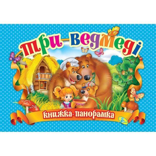 Книга-Панорамка. А4. Три медведя