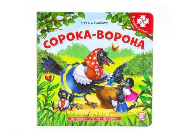 Книга-пазл. 5 пазлов в книга. Сорока-ворона