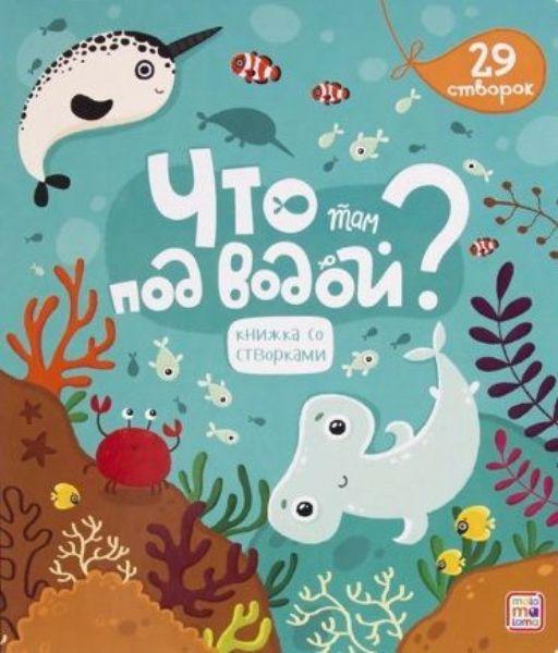 Книга.Энциклопедия с окошками.69 окошек.Что там под водой
