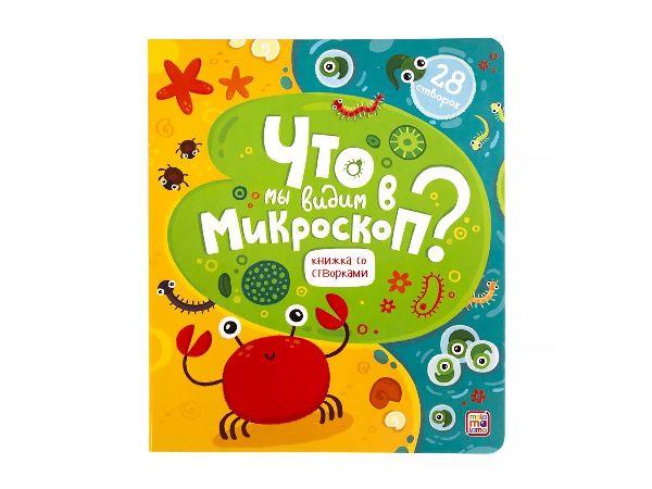 Книга.Энциклопедия с окошками.69 окошек.Что мы видим в микроскоп?