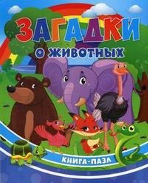 Книга-пазл.А4 с заданиями и стихами.Загадки о животных