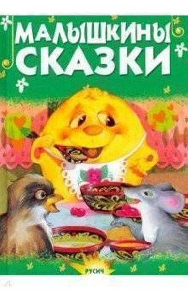 Книга. Малышкины сказки