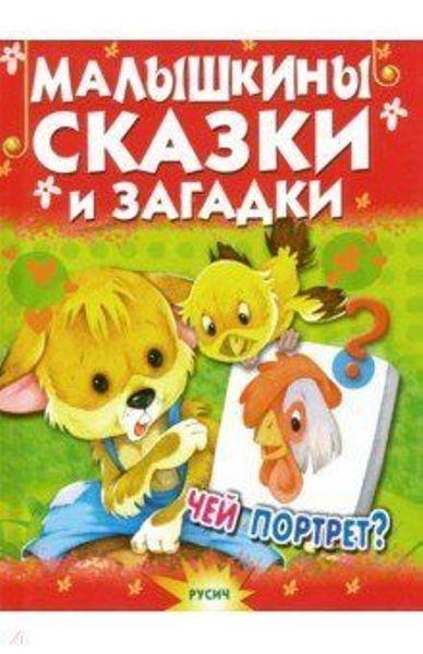 Книга.Малышкины сказки и загадки