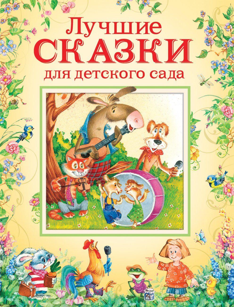 Книга. Лучшие сказки для детского сада