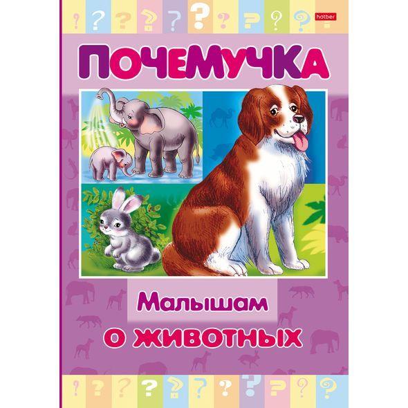 Книжка А5 16л Почемучка. Малышам о животных