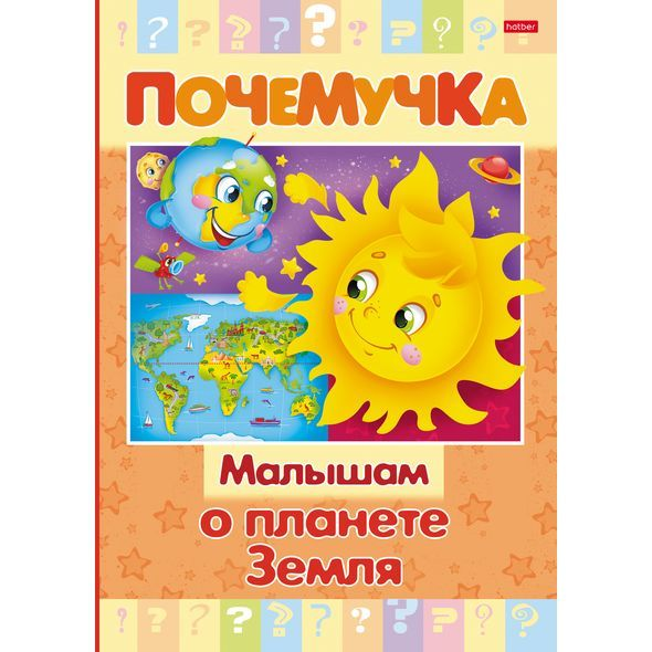 Книжка А5 16л Почемучка. Малышам о планете Земля