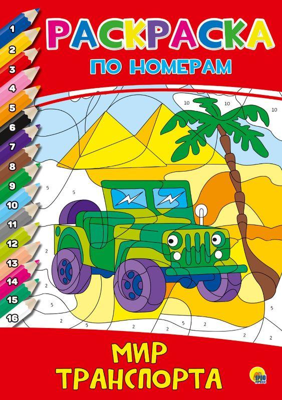 Раскраска А4 По номерам. Мир транспорта