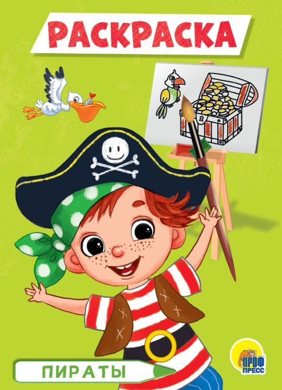 Раскраска А5 эконом Пираты