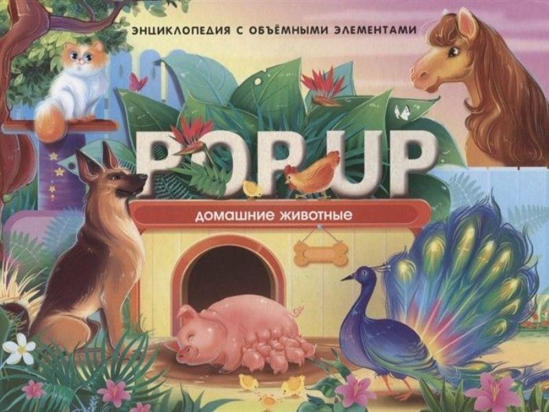 Книга-Панорамка. Домашние животные