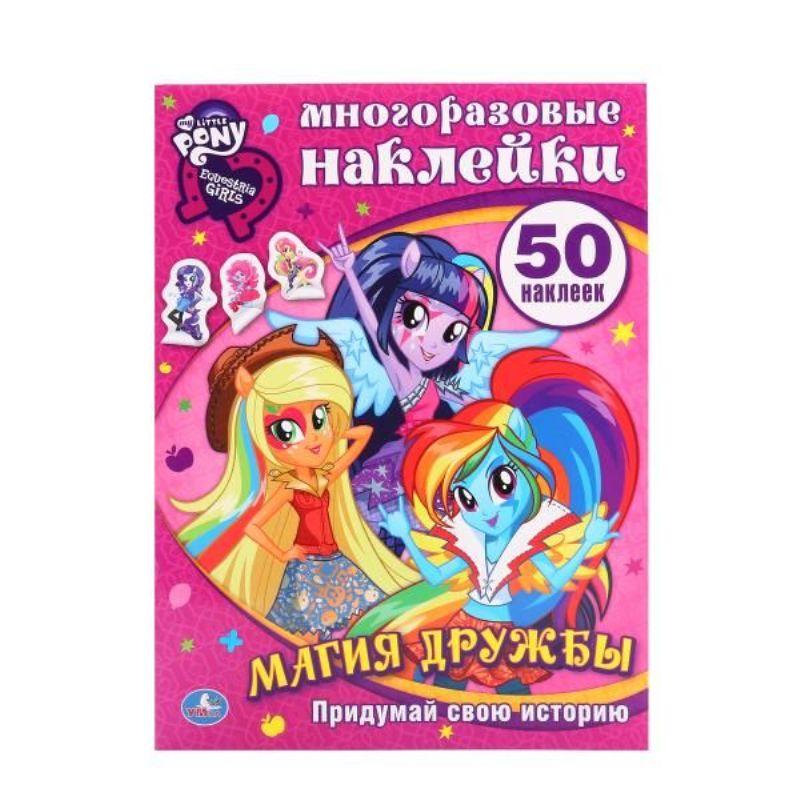 Альбом 50 многоразовых наклеек Мой маленький пони. Придумай историю
