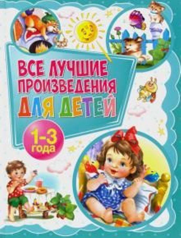 Книга. Все лучшие произведения для детей 1-3 года