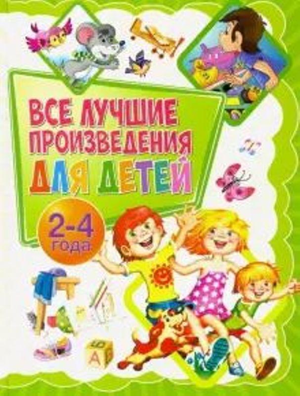 Книга. Все лучшие произведения для детей 2-4 года