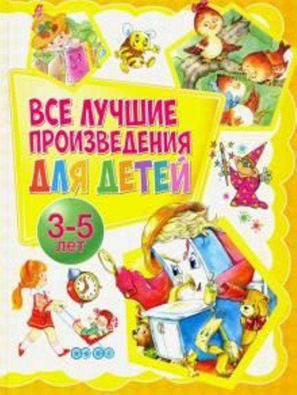 Книга. Все лучшие произведения для детей 3-5 лет