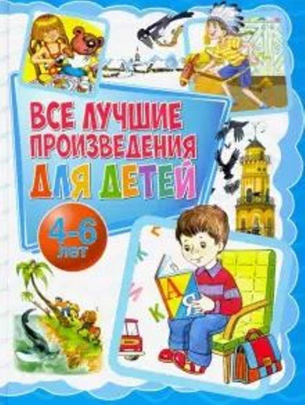 Книга. Все лучшие произведения для детей 4-6 лет