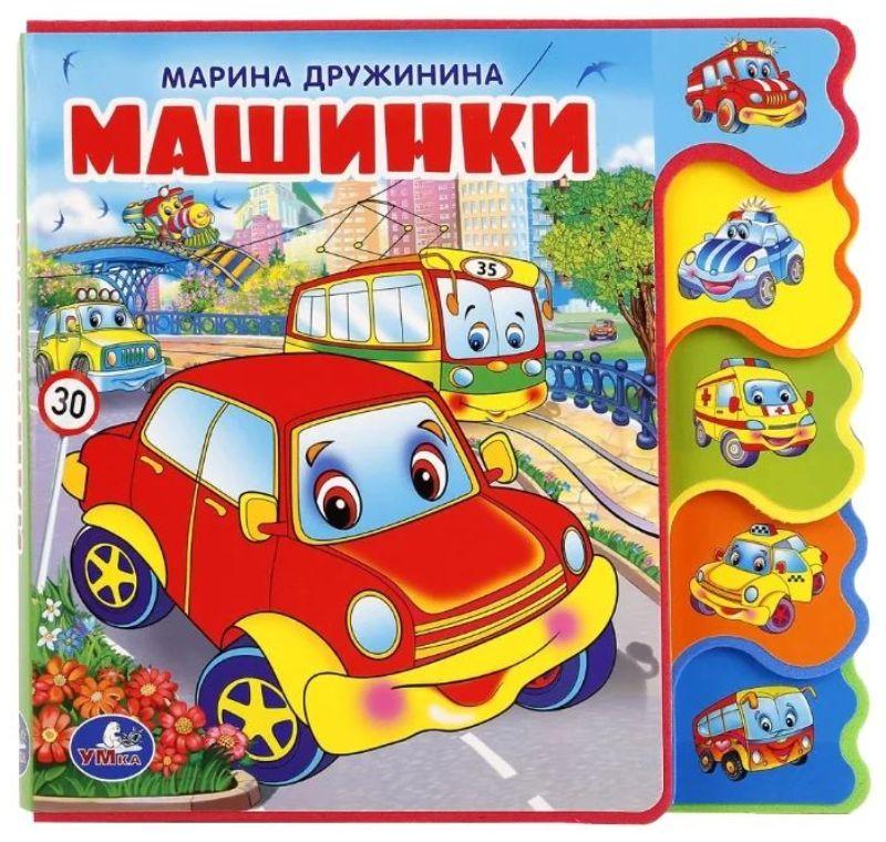 Книга. Марина Дружинина. Машинки (EVA)