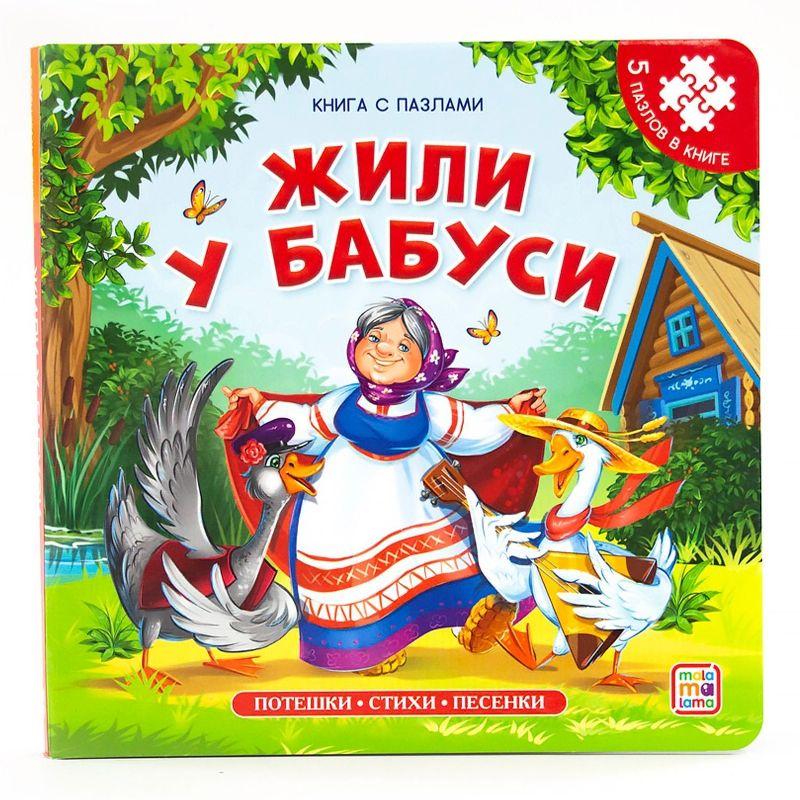 Книга-пазл. 5 пазлов в книга. Жили у Бабуси
