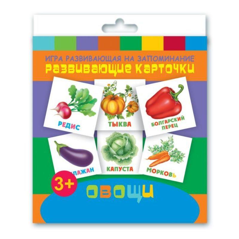 Развивающие карточки. Овощи (12 карточек)