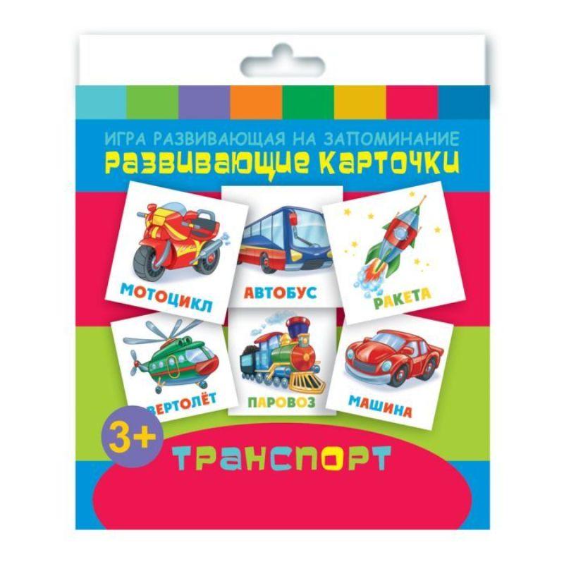 Развивающие карточки. Транспорт (12 карточек)