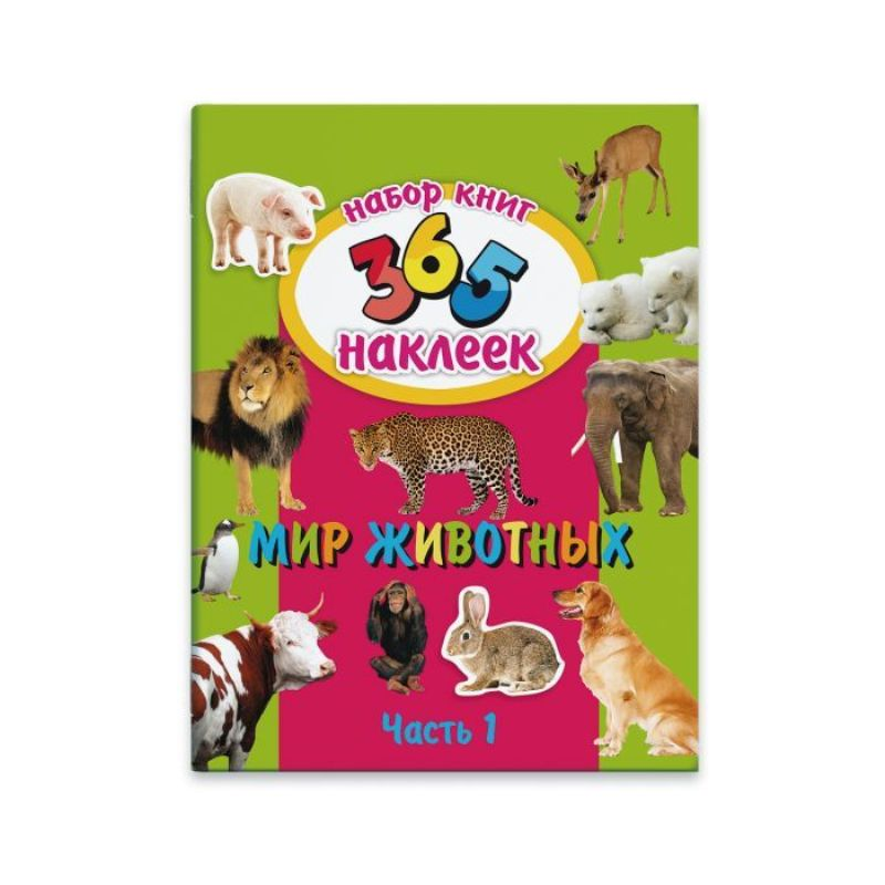Набор из двух книг 365 наклеек. Мир животных