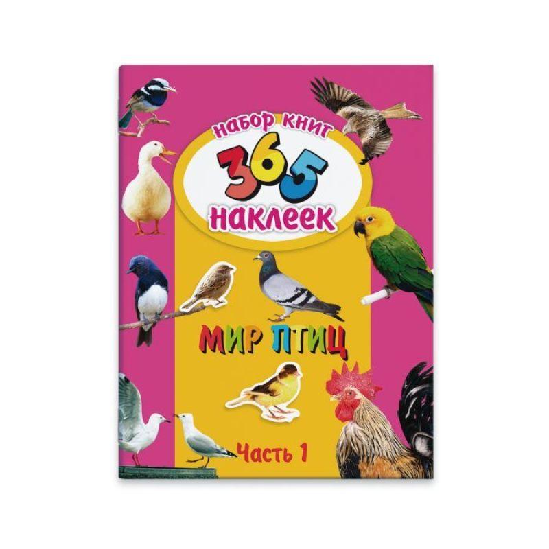 Набор из двух книг 365 наклеек. Мир птиц