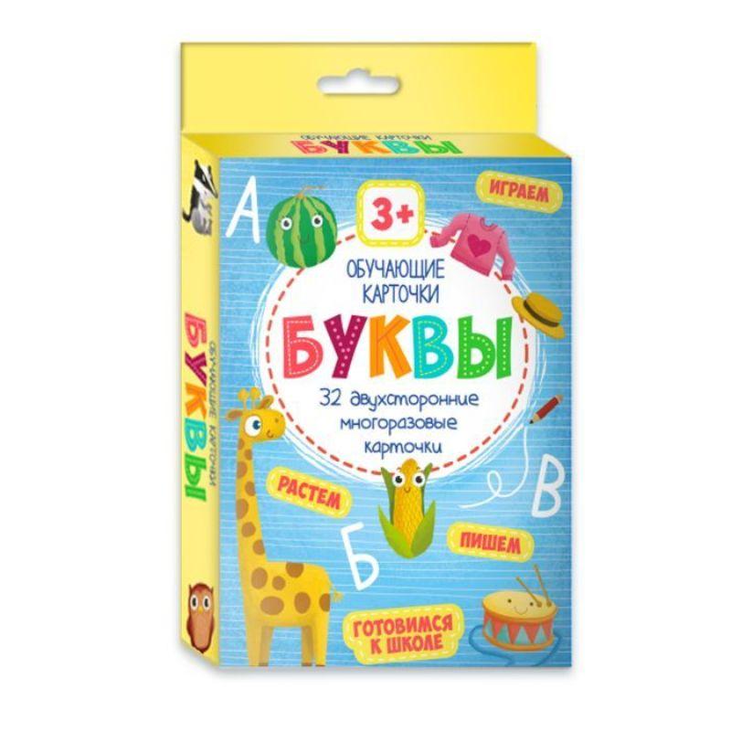 Обучающие карточки. Буквы