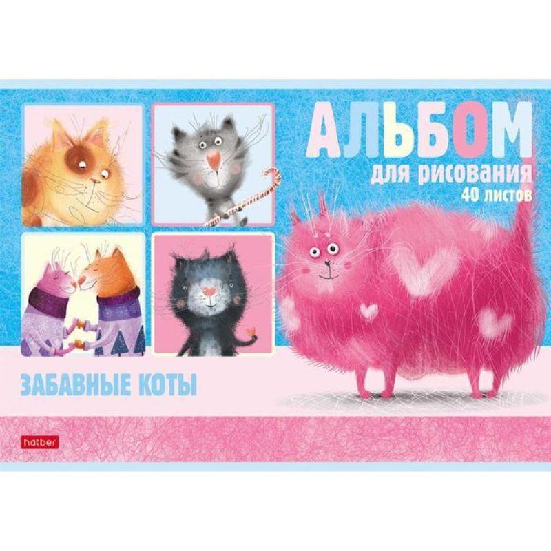 Альбом д/рис 40л «Забавные коты»