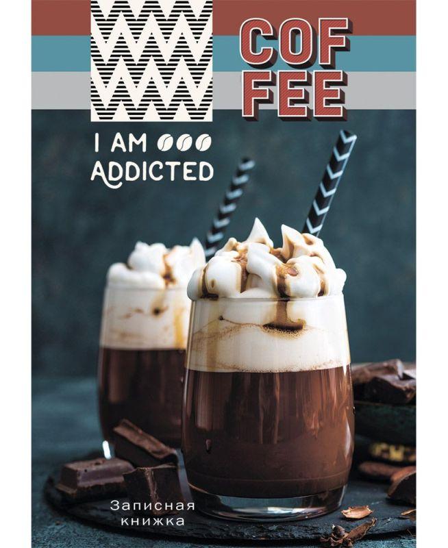 Записная книжка А6 64л 7БЦ Кофе и шоколад