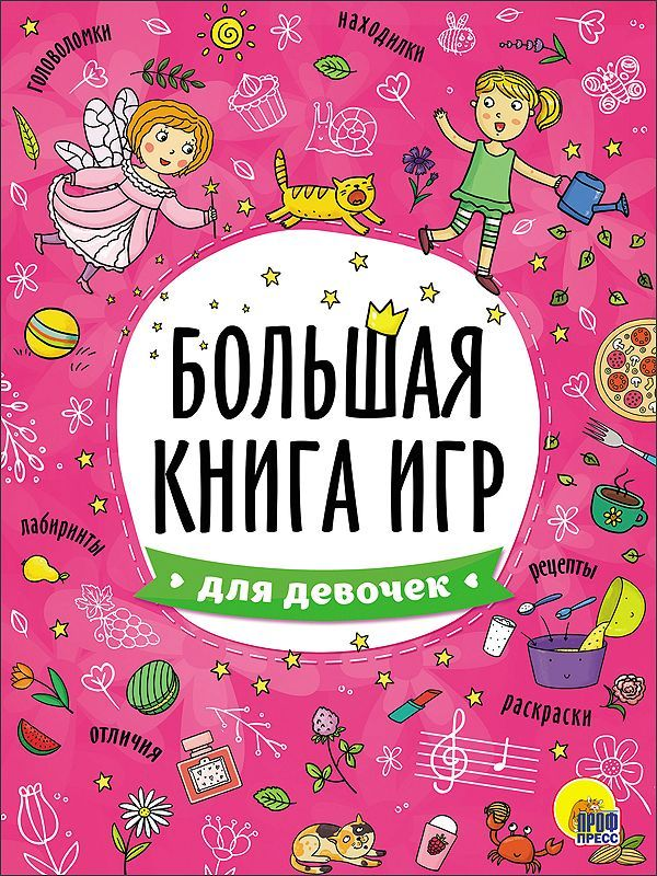 Большая книга игр для девочек