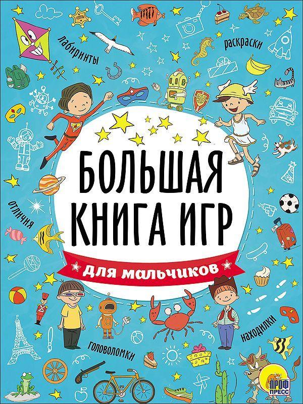 Большая книга игр для мальчиков