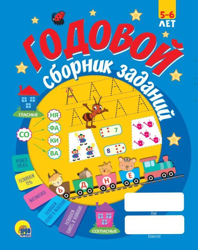 Годовой сборник заданий 5-6 лет