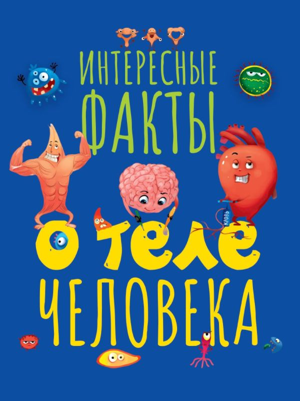 Книга. Интересные факты о теле человека