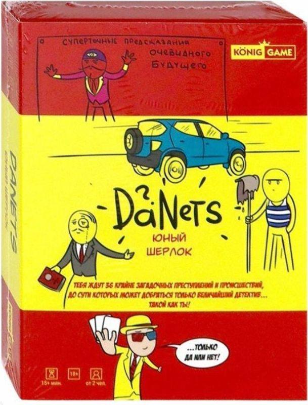 Игра DaNetS. Юный Шерлок (18+)