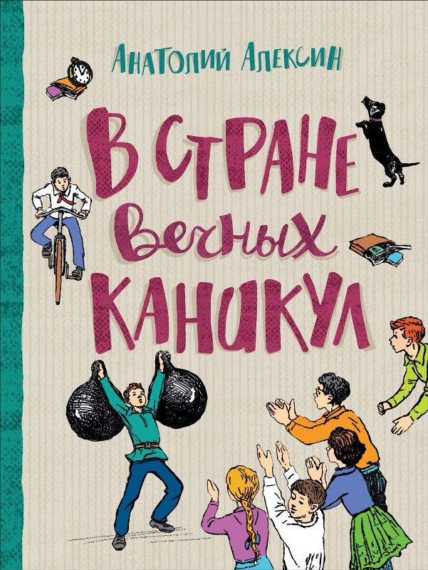 Книга. Любимые детские истории. Алексин А. В стране вечных каникул