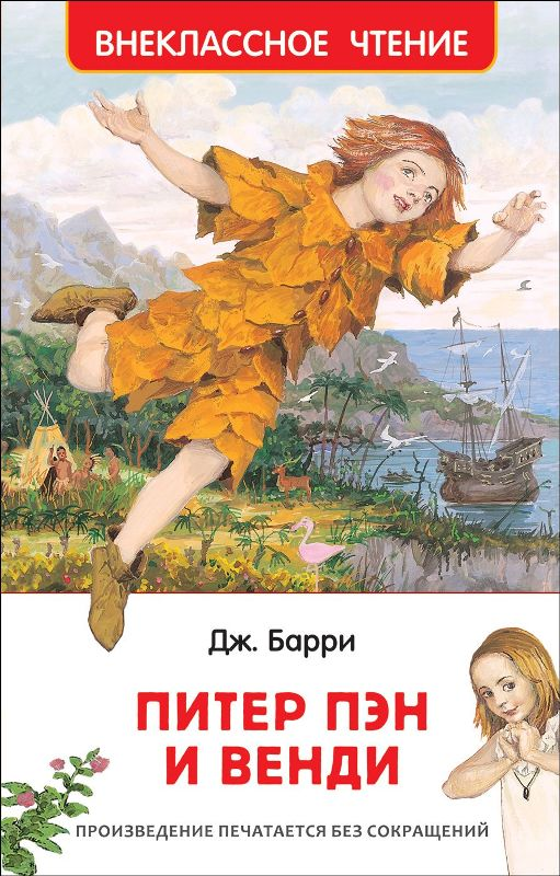 Книга. ВЧ. Барри Дж. Питер Пэн и Венди