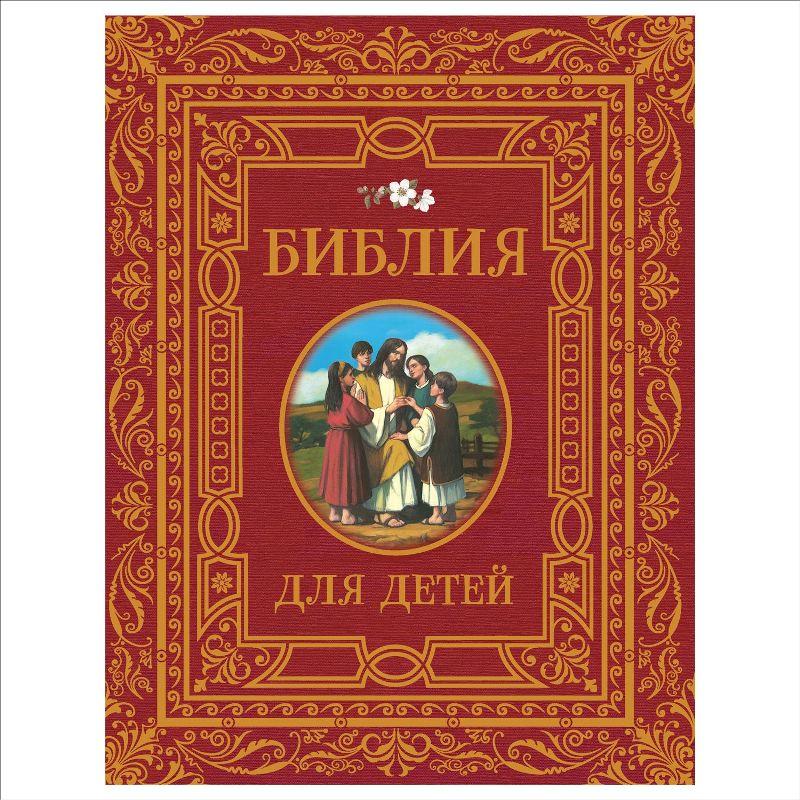 Книга. Библия для детей (премиум)