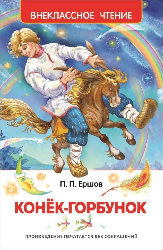 Книга. ВЧ. Ершов П. Конек-горбунок