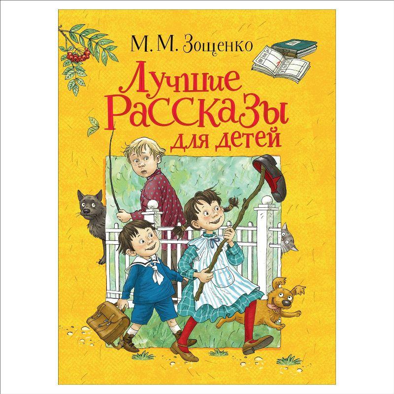 Книга. Зощенко М. Лучшие рассказы для детей