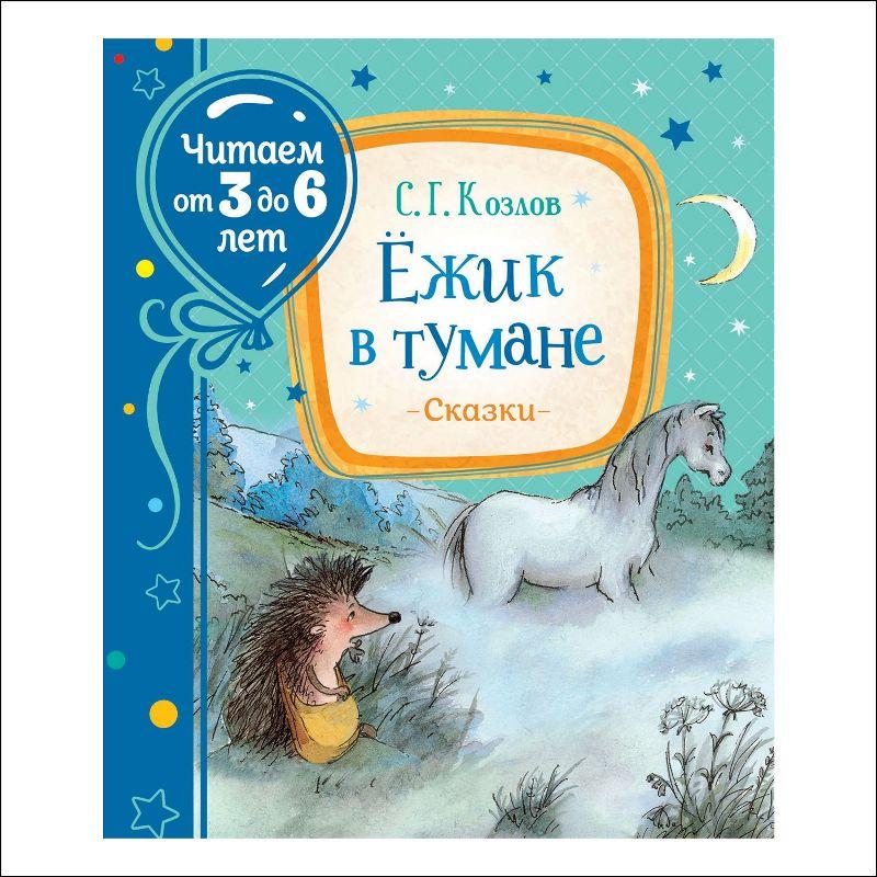 Книга. Читаем от 3 до 6 лет. Козлов С. Ежик в тумане