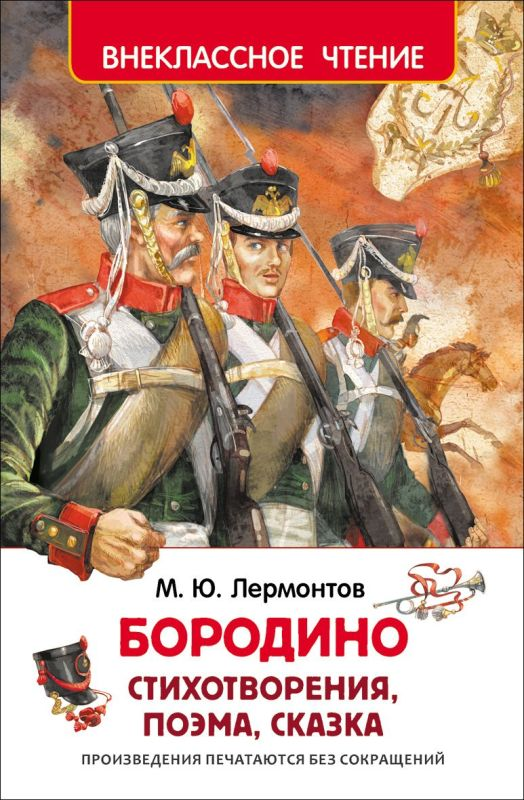 Книга. ВЧ. Лермонтов М. Бородино