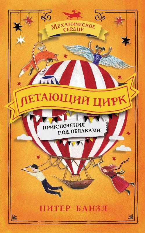 Книга. Механическое сердце. 3. Летающий цирк