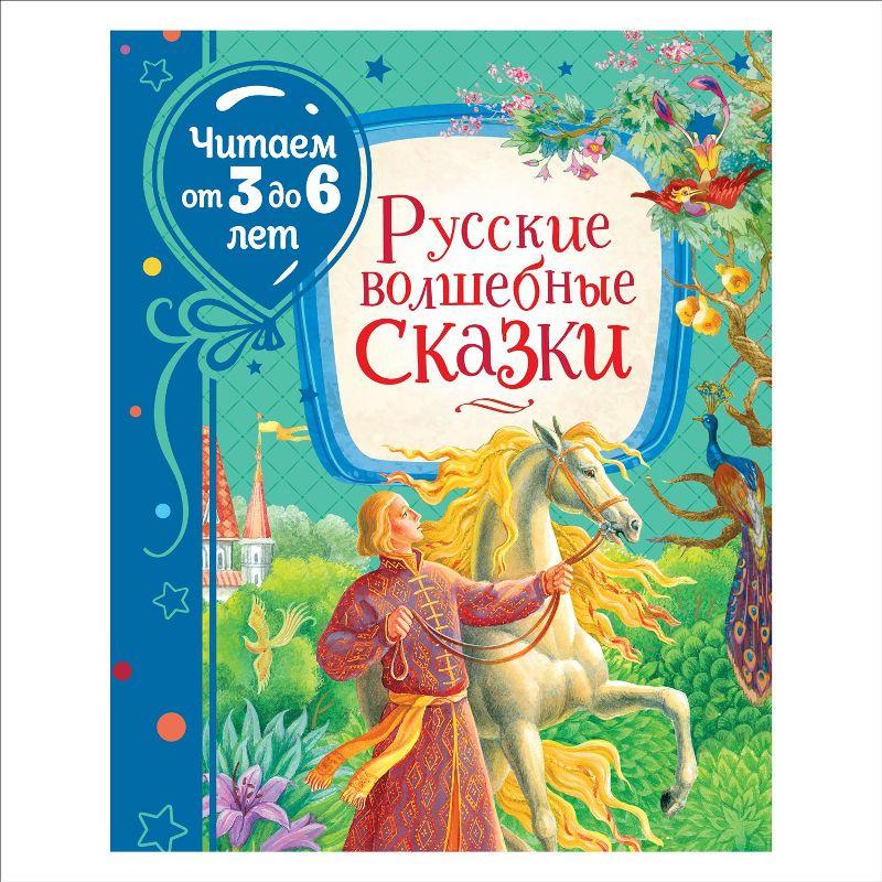 Книга. Читаем от 3 до 6 лет. Русские волшебные сказки